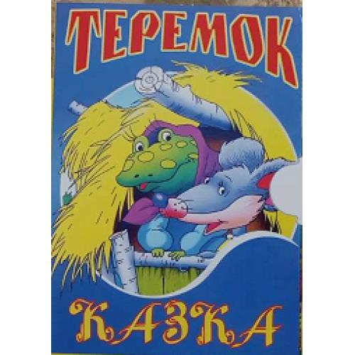 """Міні-книжка для малят КАЗКА """"Теремок"""""""