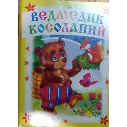 """Міні-книжка для малят """"Ведмедик Косолапий"""""""