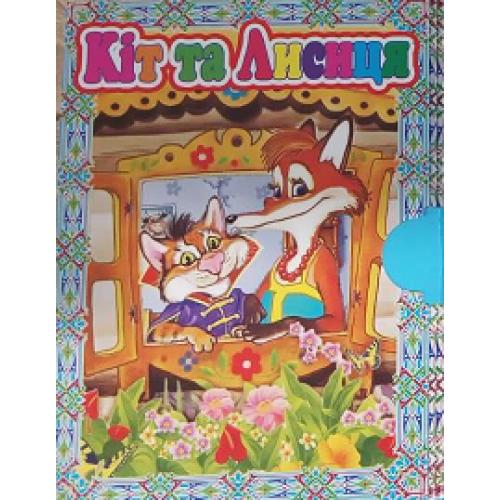 """Міні-книжка для малят """"Кіт та Лисиця"""""""