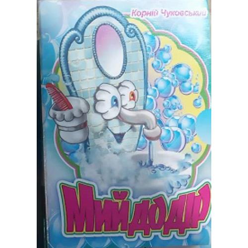 """Міні-книжка для малят """"Мийдодир"""""""