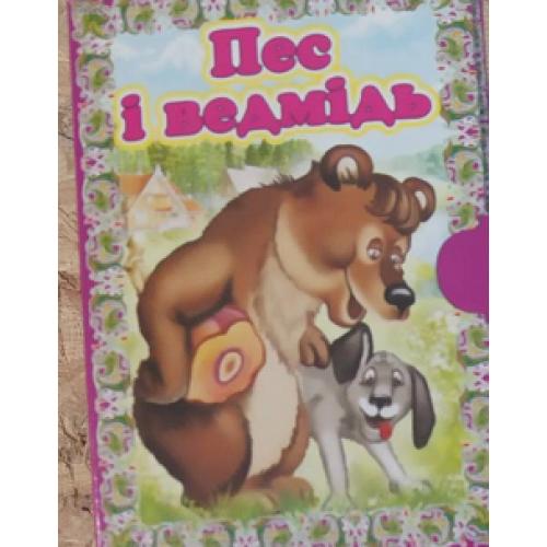 """Міні-книжка для малят """"Пес і ведмідь"""""""