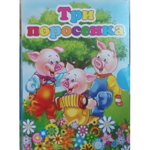 """Мини-книжка для малішей """"Три поросенка"""""""