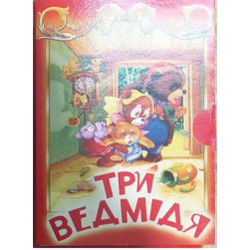 """Міні-книжка для малят """"Три ведмідя"""""""