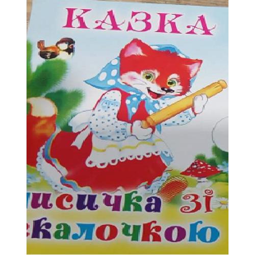 "Міні-книжка для малят  КАЗКА ""Лисичка зі скалкою"""