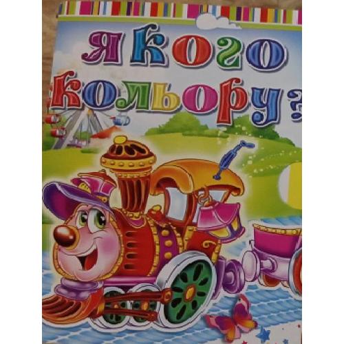 """Міні-книжка для малят """"Якого кольору?"""""""