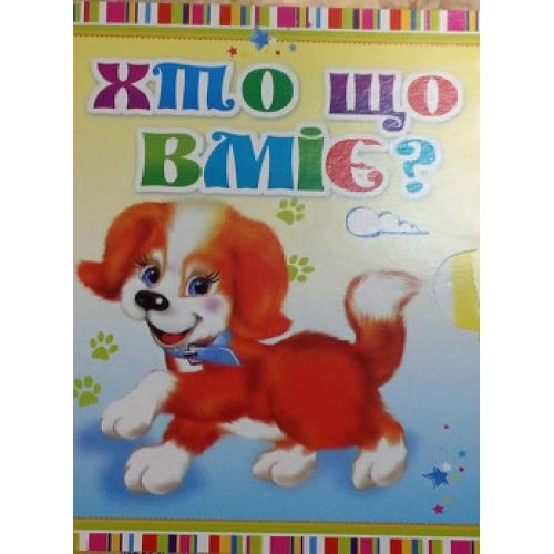 """Міні-книжка для малят """"Хто що вміє?"""""""