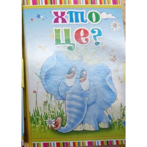 """Міні-книжка для малят """"Хто це?"""""""
