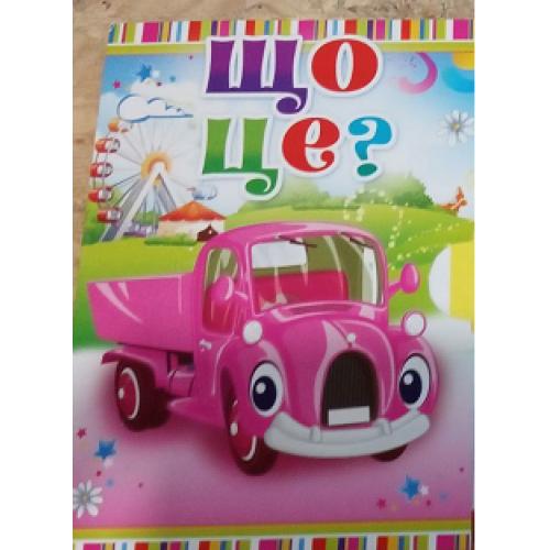 """Міні-книжка для малят """"Що це?"""""""
