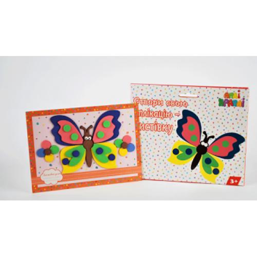 """Набір для творчості """"Аплікація-листівка - Метелики""""  3+"""