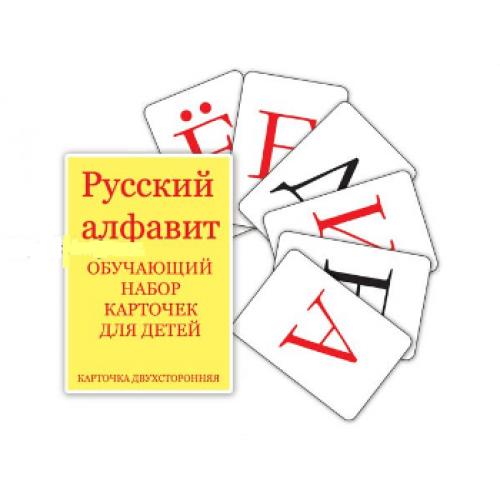 """Обучающий набор карточек """"Русский алфавит"""""""