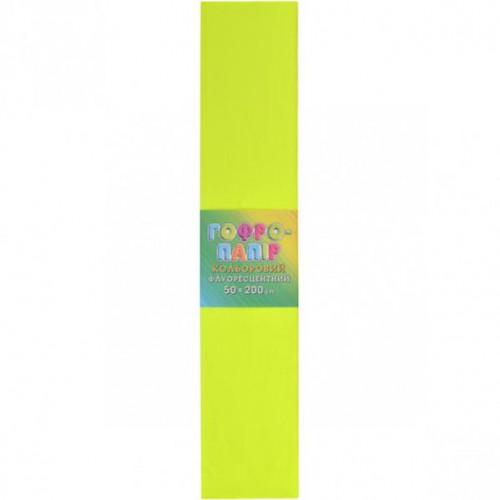 Гофрированная бумага 50*200см, ФЛУОРЕСЦЕНТНАЯ желтая, 17г/м2 20%
