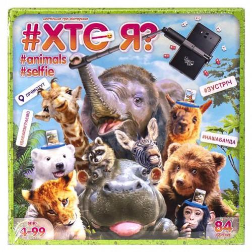 """Настільна гра вікторина """"ХТО Я? Animals Selfie"""" на укр. 4+"""