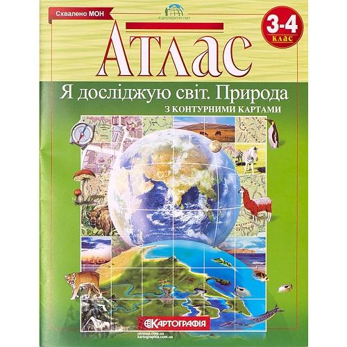 Атлас. Я досліджую світ. Природа з контурними картами 3-4 клас.