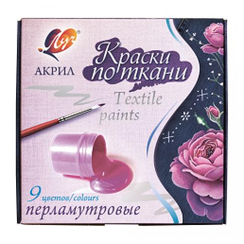 """Краски по ткани перламутровые 9цв """"Луч"""""""