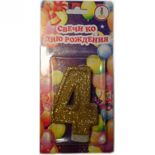 """Свеча для торта """"ЗОЛОТО"""" цифра """"4"""""""