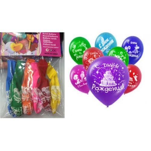 Шарики надувные цветные с принтом ''С днем рождения'' 12' (6шт)