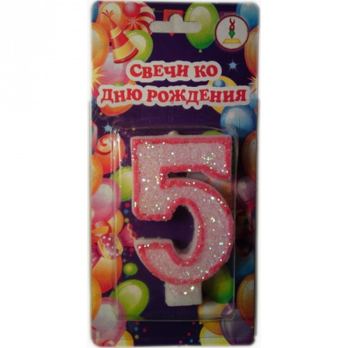 """Свеча для торта """"СЕРЕБРО красный контур"""" цифра """"5"""""""