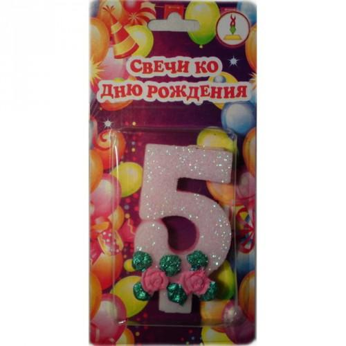 """Свеча для торта """"РОЗОВАЯ с розочками"""" цифра """"5"""""""