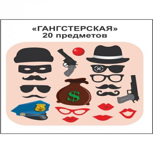 """Набор """"Гангстерский"""" 20 предметов"""
