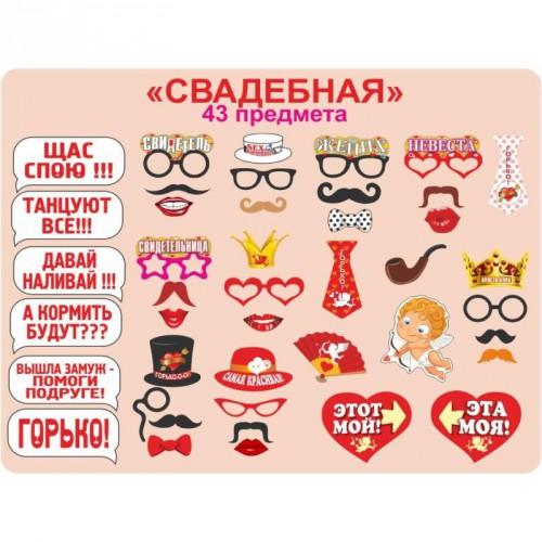 """ФОТОбутафория """"Свадебная"""" 43 предмета"""