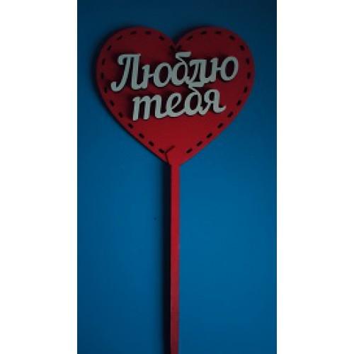 """Топпер  деревянный красный  """"Сердечко Люблю тебя"""""""