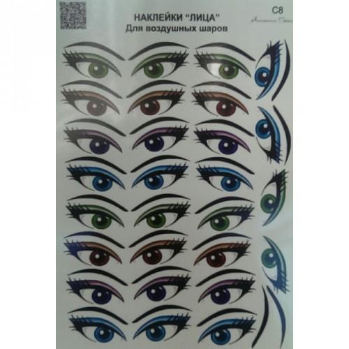 """Наклейки """"глаза"""" для шаров С8 (1 лист)"""