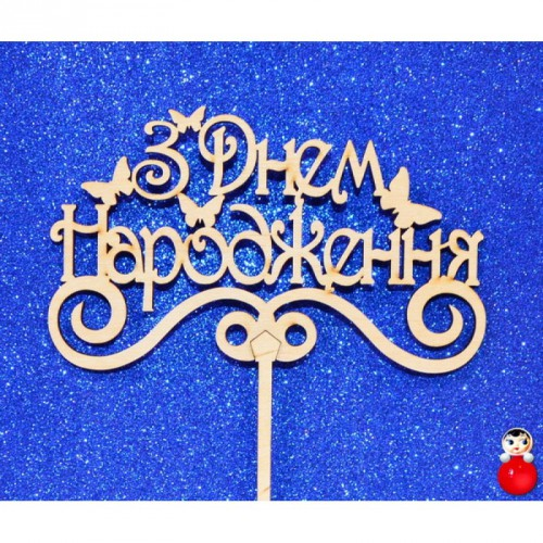 """Топпер  деревянный """"З Днем народження 1"""""""