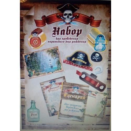 Набор для проведения Пиратского дня рождения