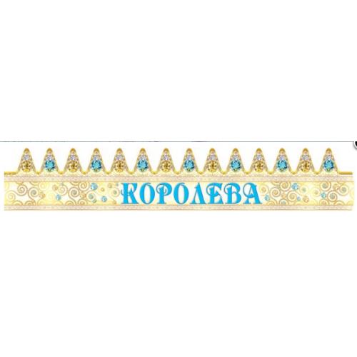 "Корона бумажная ""Королева"" 640*115мм"