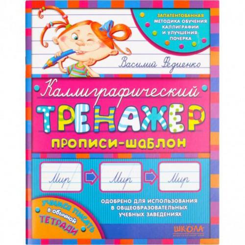 Каллиграфический тренажер В. Федиенко (рус.яз) синяя