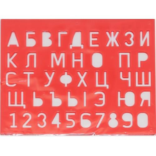 """Трафарет Большой (буквы и цифры), высота символа 22 мм """"Луч"""""""
