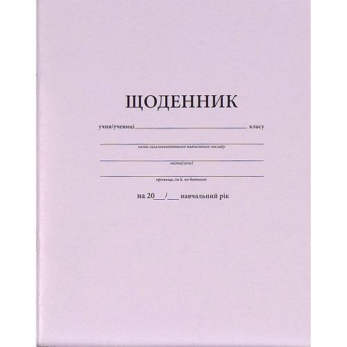 Щоденник БЕЛЫЙ А5 м.обл./скоба (1+1) укр.