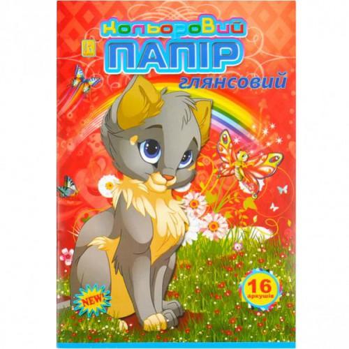 Цветная бумага А4 16л мелованная, офсетная №2 финская, картонная обложка