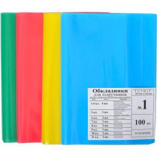 Обложка форматная №1 ПВХ для учебников 360*250мм (100шт/уп)