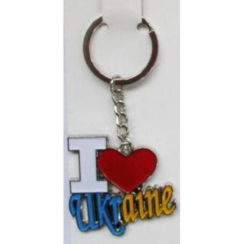 """Брелок металлический """"I love Ukraine"""""""