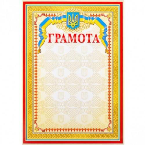 Грамота (бордовая с гербом и флагом) 21*29,5см, бумага мелованная 200г/м² 8+