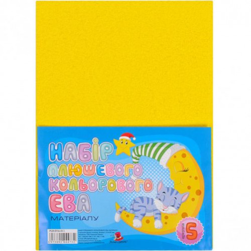 Фоамиран желтый плюшевый А4 21*29,7см, 2мм, 5 листов