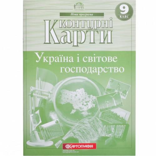 КОНТУРНI КАРТИ Україна і світове господарство 9 клас