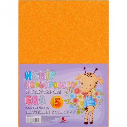 Фоамиран с глиттером А4 оранжевый 21*29,7см, 2мм, 5 листов