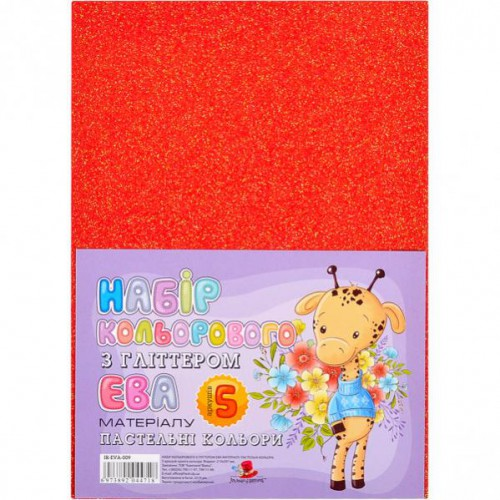 Фоамиран с глиттером А4 красный 21*29,7см, 2мм, 5 листов