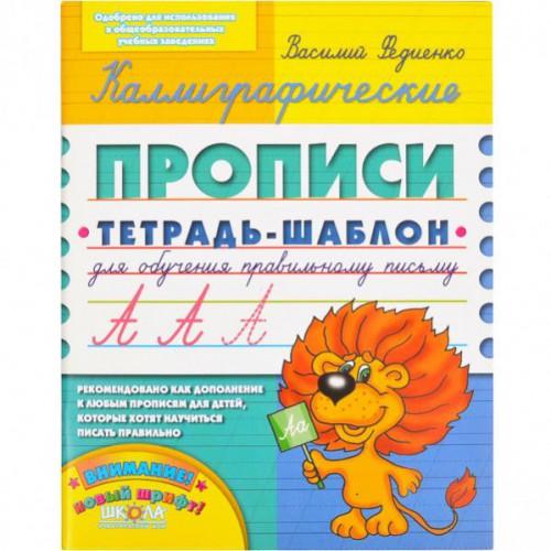 Каллиграфические прописи В.Федиенко (рус.яз.)