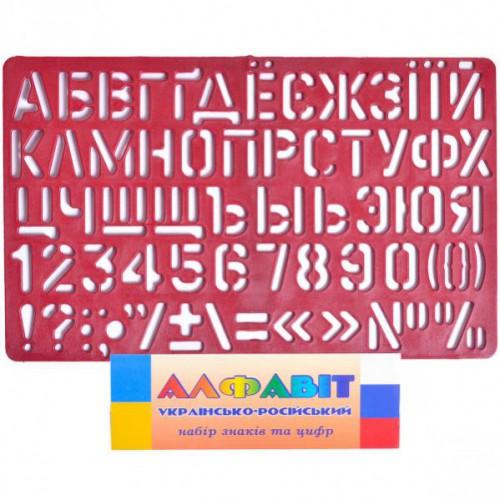 Трафарет букв, цифр, знаков 2,1мм