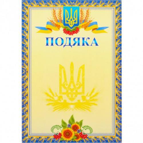 Подяка с гербом и печатью 21*29,5см, бумага мелованная 200г/м² 8+