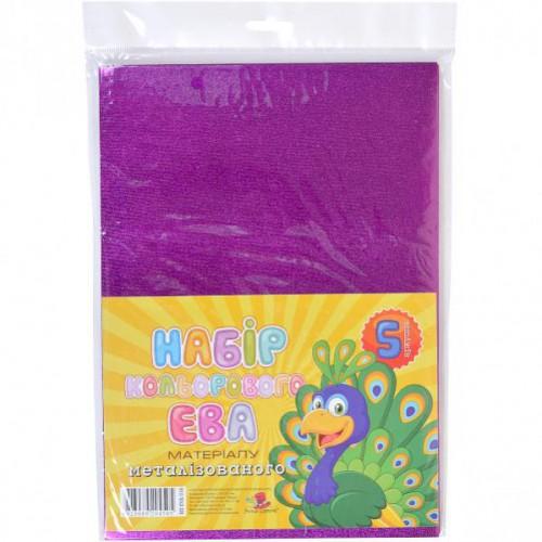Фоамиран металлик А4 фиолетовый 21*29,7см, 1,8мм, 5 листов