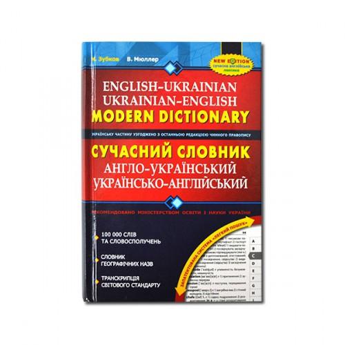 Сучасний англо-український та україно-англійський словник (100 000 слів)