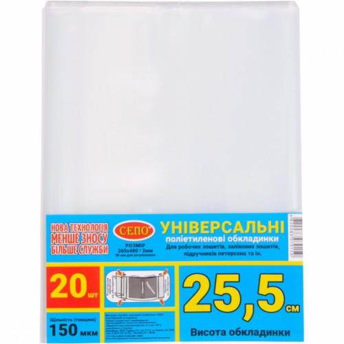 Обложка регулируемая 255*450мм (80мм для регулирования) 150мкр для рабочих, общих тетрадей