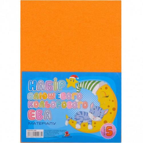 Фоамиран оранжевый плюшевый А4 21*29,7см, 2мм, 5 листов
