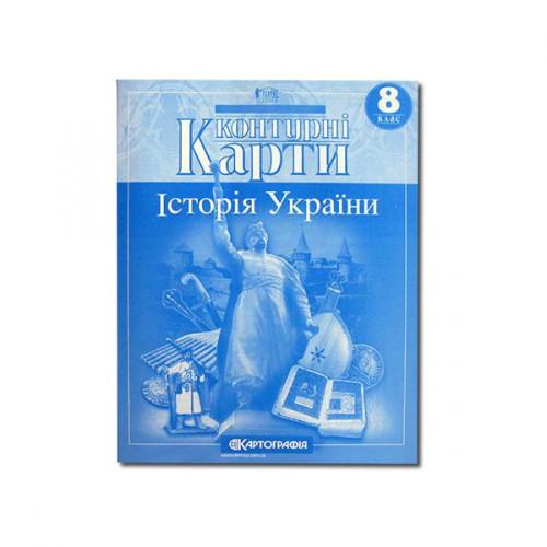 КОНТУРНI КАРТИ Історія України 8 клас