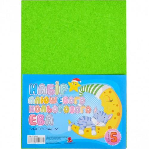 Фоамиран зеленый плюшевый А4 21*29,7см, 2мм, 5 листов