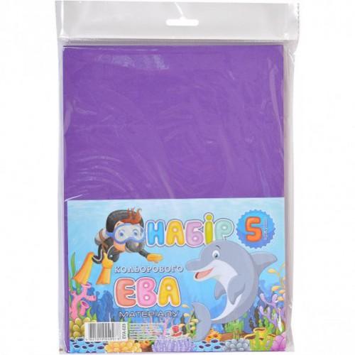 Фоамиран А4 фиолетовый 21*29,7см, 2мм, 5 листов